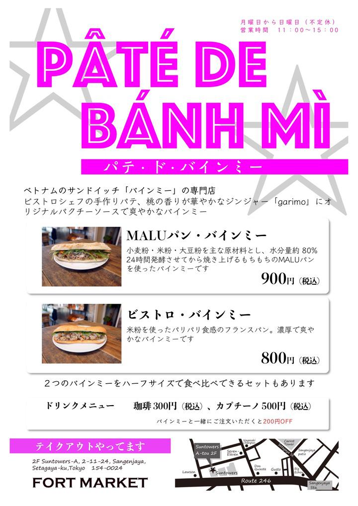 バインミー専門店「パテ・ド・バインミー」のメニュー