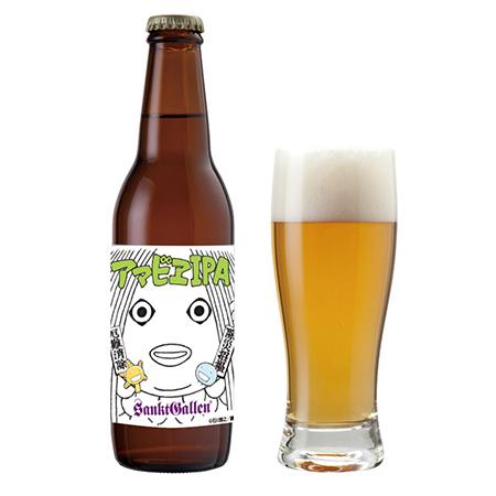 妖怪アマビエのビール