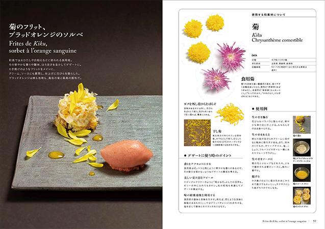 菊のフリット、ブラッドオレンジのソルベ レシピ