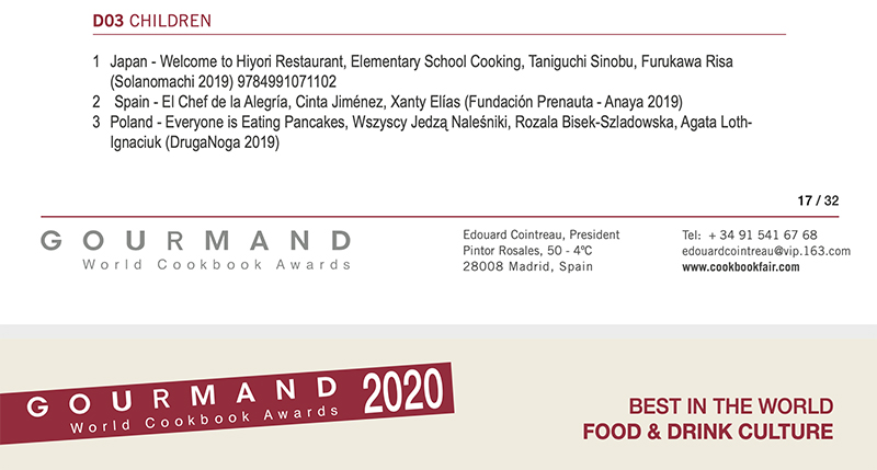 グルマン世界料理アワード2020