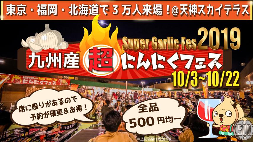 九州産超にんにくフェス2019