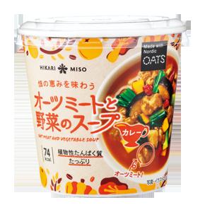 オーツミートと野菜のスープ(カレー)