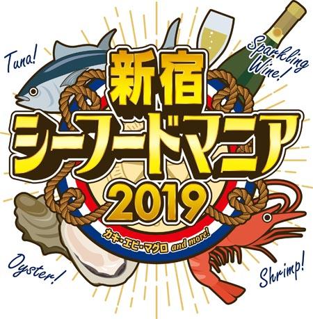 新宿シーフードマニア2019 ~スパークリングワインとシーフードの祭典~