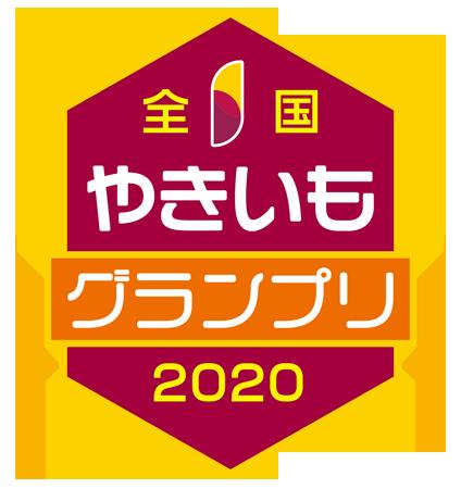 全国やきいもグランプリ2020