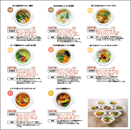 ベジ活スープ食 8食セット