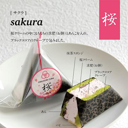 おむすびケーキ 桜