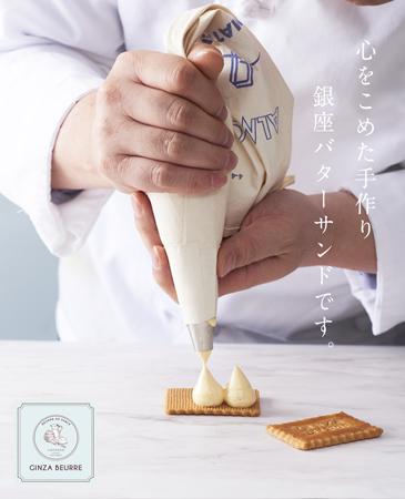 銀座バターサンド