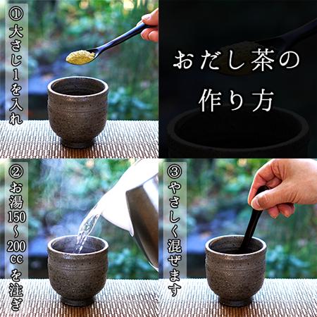 おだし茶の作り方