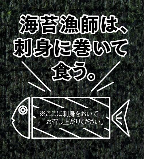 海苔扱い説明書2