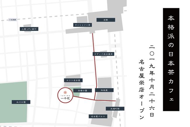 一千花名古屋栄店の地図