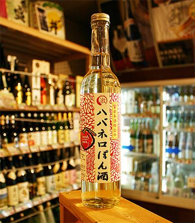 激ハバネロぽん酒