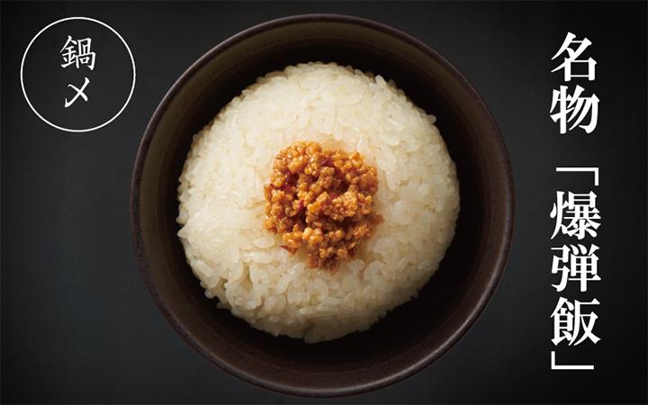 鍋の〆名物「爆弾飯」シリーズ5種類用意