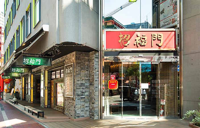 招福門 横浜本店