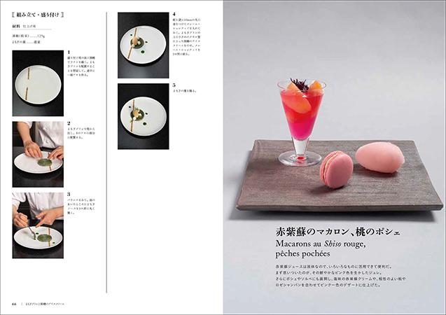 赤紫蘇のマカロン、桃のポシェ レシピ