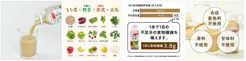 のむもち麦と野菜 豆乳入り おすすめポイント