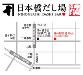 日本橋だし場 はなれ地図