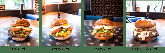 メガ盛りハンバーガー4種