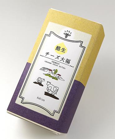 酪生チーズ大福 2個入(ミルク・レーズン各1個)