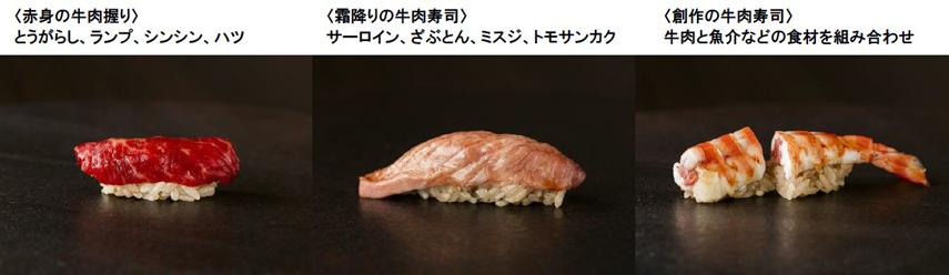 部位ごとに味わう牛肉寿司