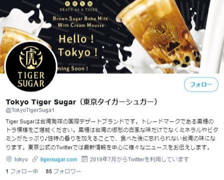 「TIGER SUGAR」東京公式 Twitter