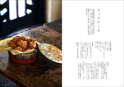 ロックケーキのレシピ