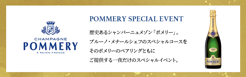 POMMERY SPECIAL EVENT