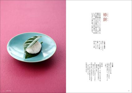 椿餅のレシピ