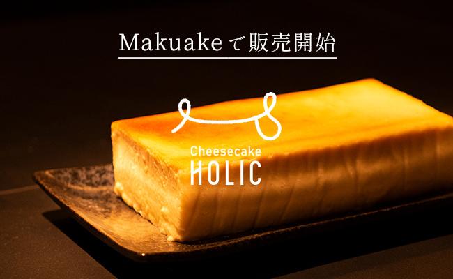 『Cheesecake HOLIC』クラウドファンディングで販売