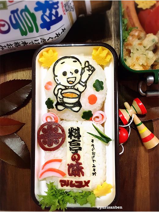 料亭の味マルコメ味噌のパッケージ弁当
