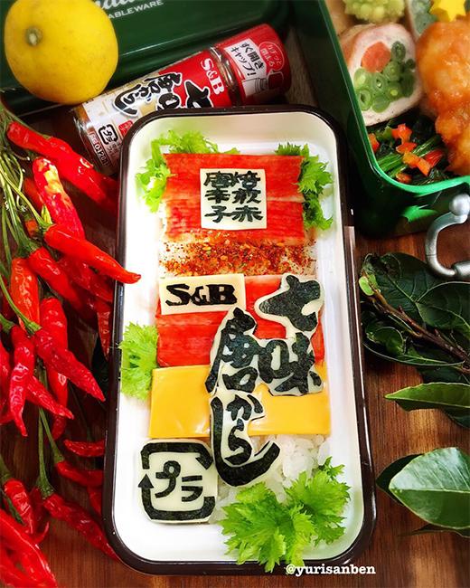 S&B七味唐辛子のパッケージ弁当