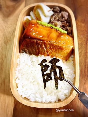 ご飯の上に鰤の漢字の海苔アート
