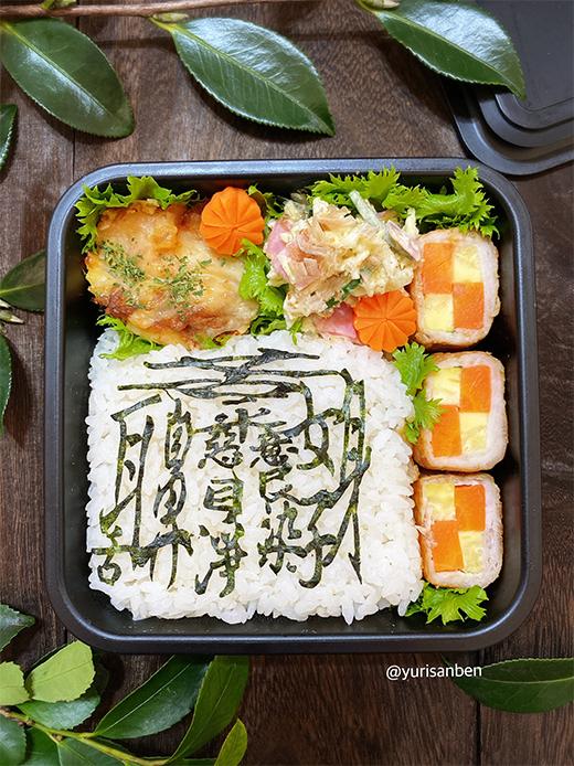 108ある煩悩を1文字で表した漢字の海苔アート弁当